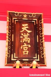 成子天神社(新宿区西新宿)8