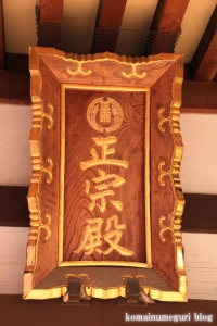 正宗神社(藤沢市藤沢)5