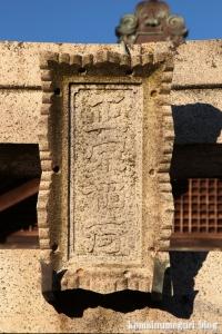 正宗神社(藤沢市藤沢)15