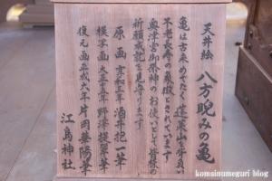 江島神社(藤沢市江の島)90