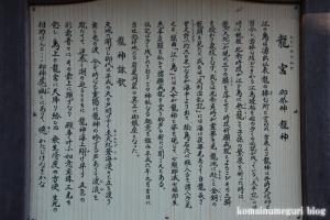 江島神社(藤沢市江の島)103