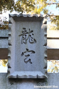 江島神社(藤沢市江の島)105