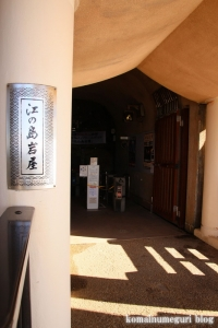 江島神社(藤沢市江の島)114