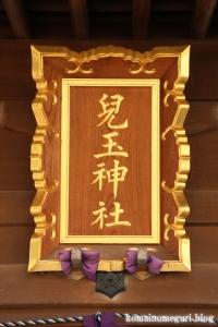 児玉神社(藤沢市江の島)10