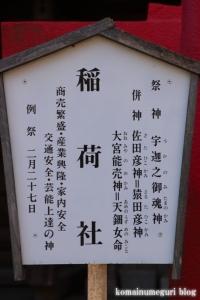 小動神社(鎌倉市腰越)34