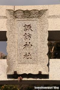 諏訪神社 上社(藤沢市片瀬)2