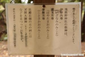 熊野神社(鎌倉市手広)10