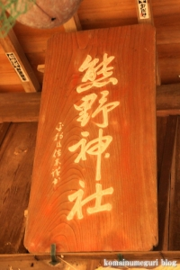 熊野神社(鎌倉市手広)6