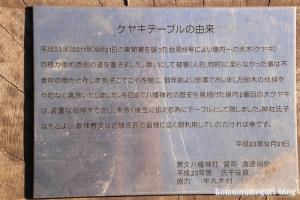 常久八幡神社(府中市若松町)14