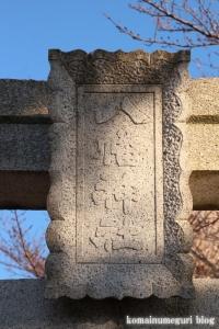常久八幡神社(府中市若松町)4