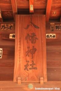 常久八幡神社(府中市若松町)10