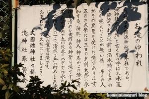 滝神社(府中市清水が丘)3