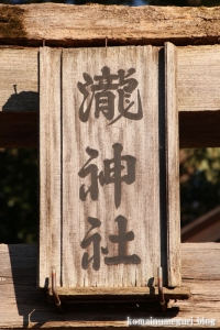 滝神社(府中市清水が丘)2