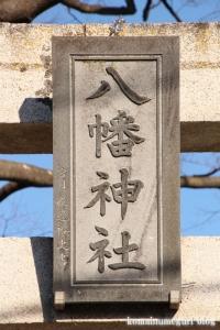 八幡神社(府中市是政)6