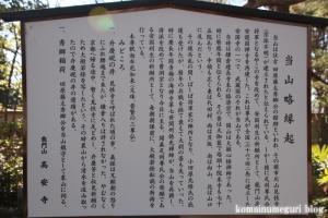 秀郷稲荷(府中市片町)7