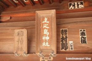 上之島神社(府中市四谷)2