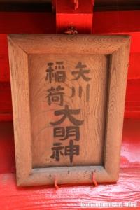 矢川稲荷大明神(国立市谷保)3