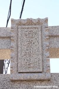 青柳稲荷(国立市青柳)2