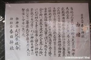三田春日神社(目黒区三田)5
