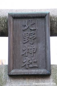 北野神社(目黒区青葉台)3