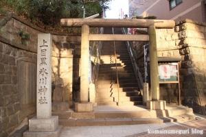 上目黒氷川神社(目黒区大橋)1