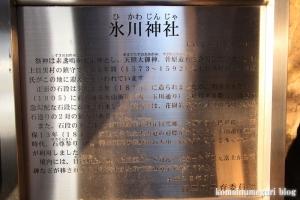 上目黒氷川神社(目黒区大橋)5