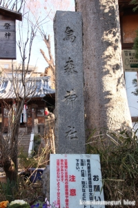 烏森神社(目黒区上目黒)4
