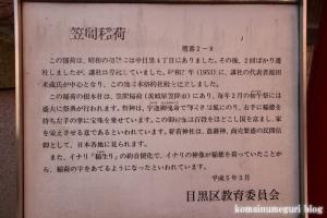 笠間稲荷神社(目黒区鷹番)2