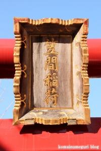 笠間稲荷神社(目黒区鷹番)3