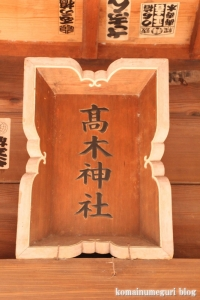 高木神社(目黒区南)5