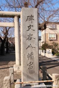 碑文谷八幡神社(目黒区碑文谷)2