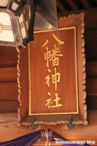 碑文谷八幡神社(目黒区碑文谷)10