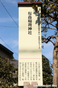 桜森稲荷神社(目黒区平町)2