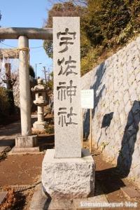 宇佐神社(世田谷区尾山台)2