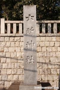 六所神社(世田谷区野毛)2