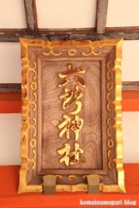 六所神社(世田谷区野毛)5
