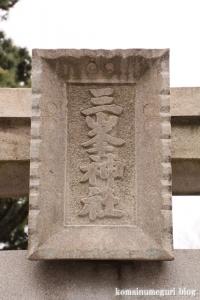 三峯神社(世田谷区砧)2