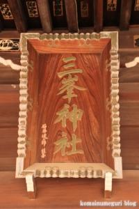 三峯神社(世田谷区砧)5