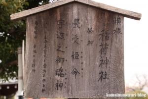 横根稲荷神社(世田谷区大蔵)2