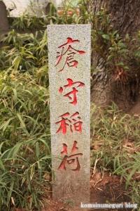 瘡守稲荷神社(世田谷区瀬田)2