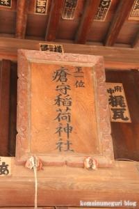 瘡守稲荷神社(世田谷区瀬田)9