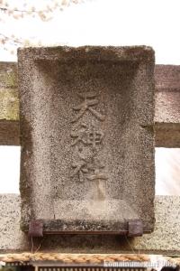 天神社(世田谷区鎌田)2