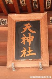 天神社(世田谷区鎌田)4