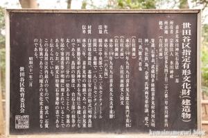 喜多見氷川神社(世田谷区喜多見)8