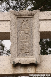 八幡神社(狛江市岩戸南)2