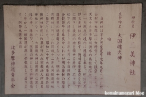 伊豆美神社(狛江市中和泉)13