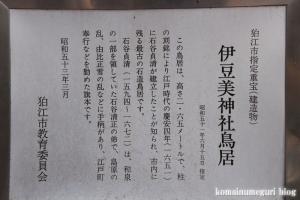 伊豆美神社(狛江市中和泉)49