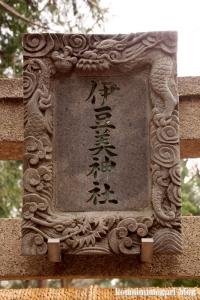 伊豆美神社(狛江市中和泉)7