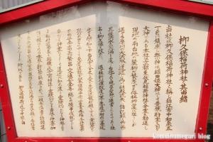 柳久保稲荷神社(狛江市中和泉)2
