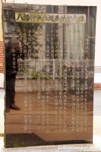 八幡神社(狛江市西野川)5